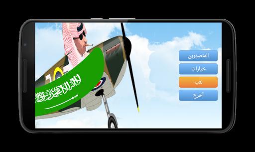 لعبة السعودي البطل