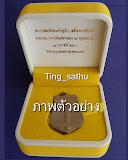 12.เหรียญเสมาฉลอง 25 พุทธศตวรรษ เนื้ออัลปาก้า พร้อมกล่อง