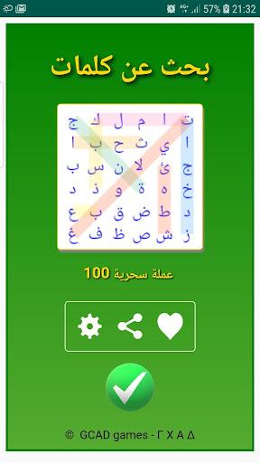 Arabic Word Search البحث عن الكلمات screenshot 1