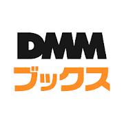 DMMブックス 電子書籍リーダー