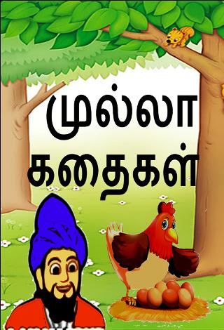 Mulla Stories in Tamil 1.9 screenshots 1