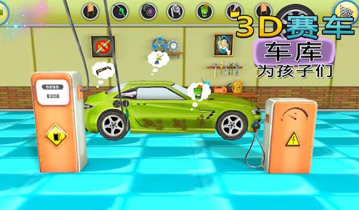 3D車庫為孩子