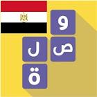 وصلة  المصري icon