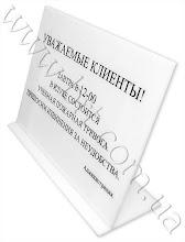 Photo: Информационная настольная табличка из акрила с поклейкой пленки