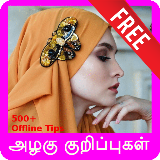 Tamil Beauty Tips அழகு குறிப்புகள் (Offline) Android APK Download Free By SLMERC7 Concepts
