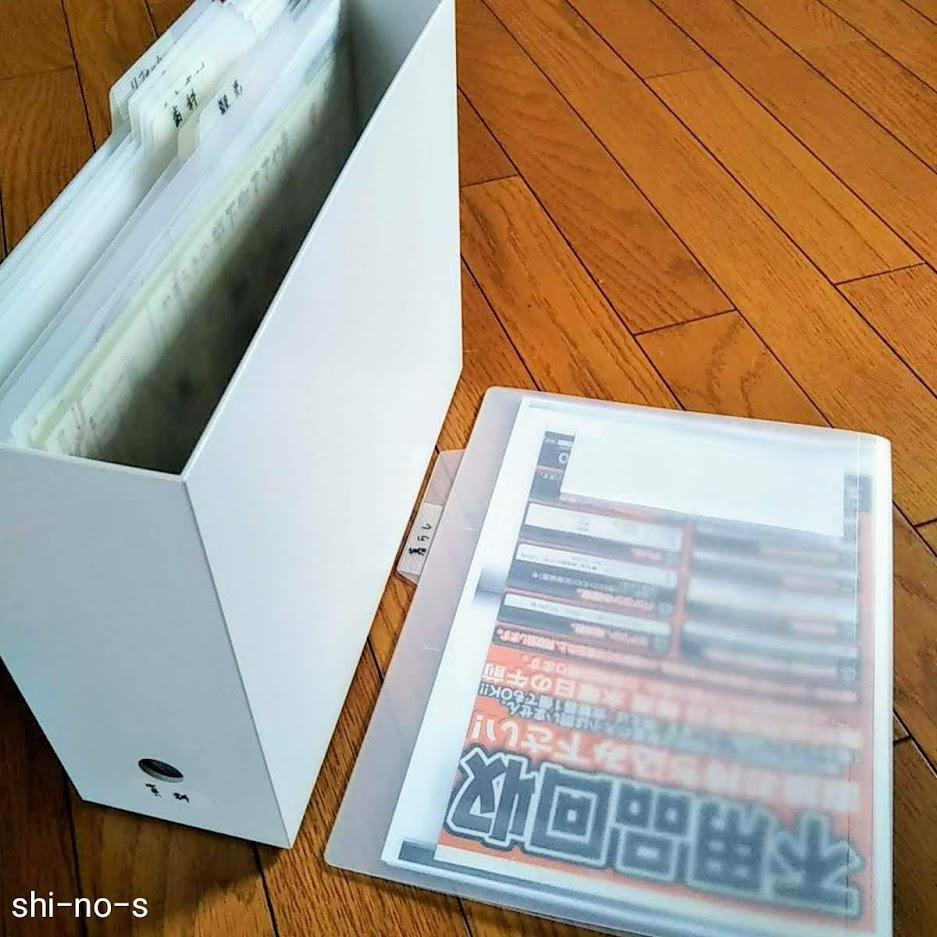 ファイルボックスに入っている個別フォルダー