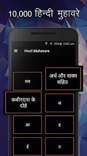 Hindi Muhavare with Meaning - náhled