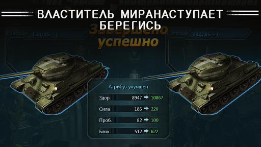 Iron Commander: Blitzkrieg 22.0 screenshots 19
