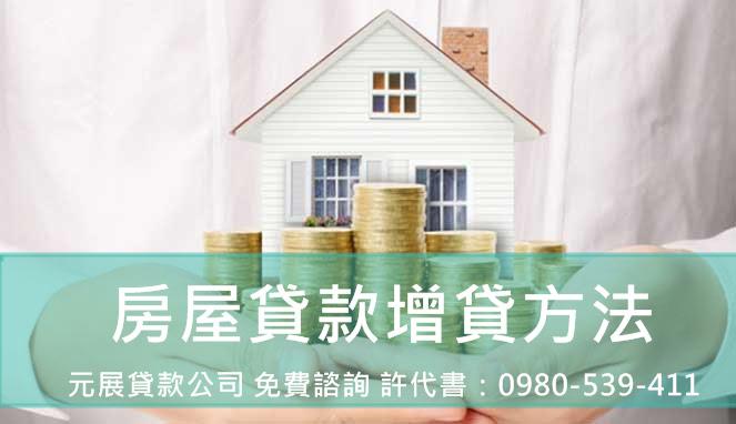 房屋貸款增貸 的五個方法 許代書 0980-539411