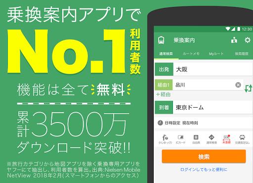 Yahoo!乗換案内 無料の時刻表、運行情報、乗り換え検索 7.6.1 screenshots 1