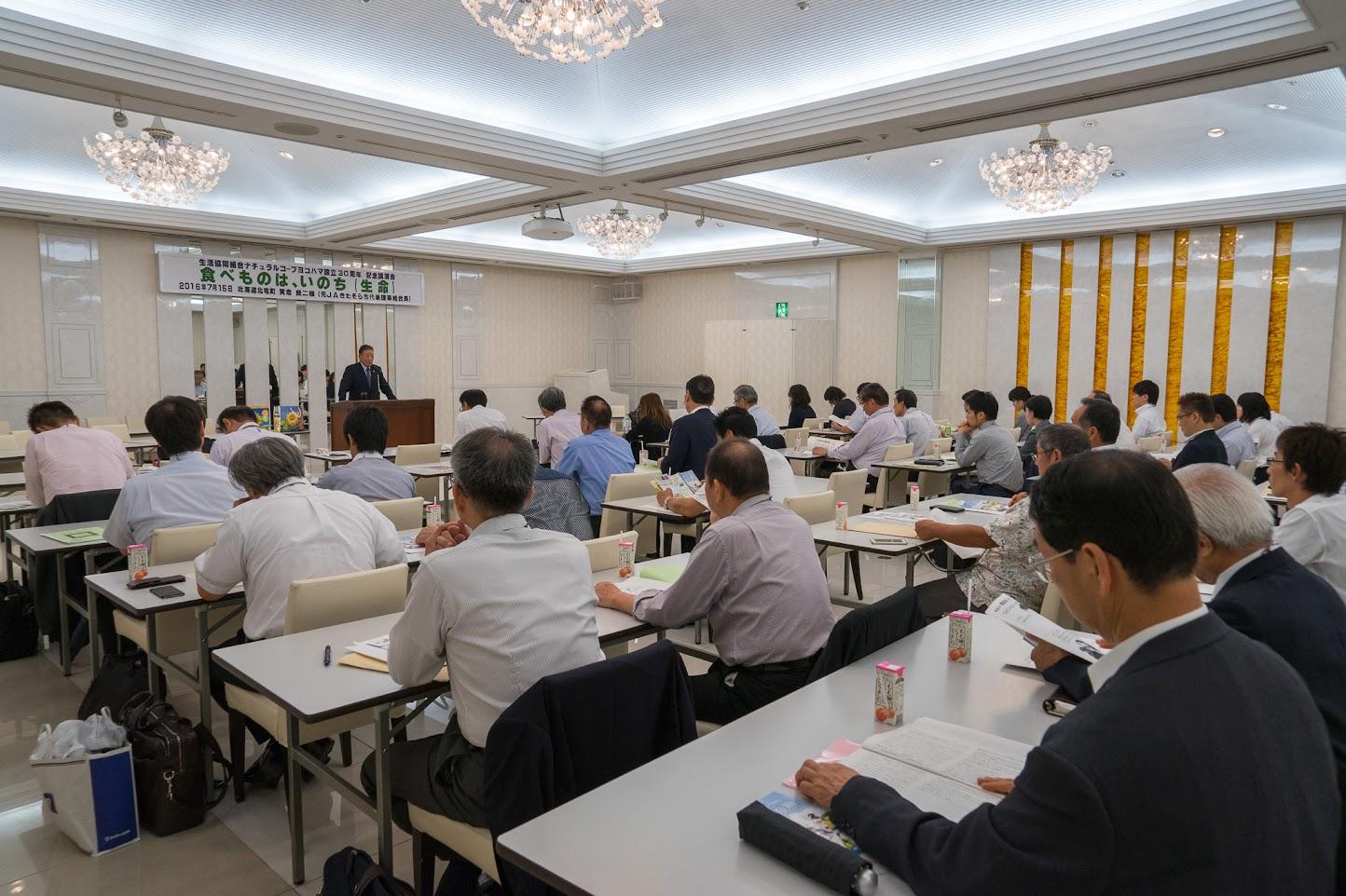 黄倉氏の講演を熱心に聴講する参加者