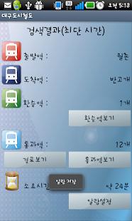 대구도시철도 : 대구지하철 - screenshot thumbnail