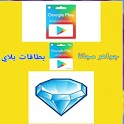 Watch and win شاهد واربح icon