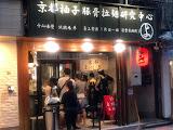 京都柚子豚骨拉麵研究中心