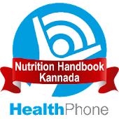 Nutrition Kannada HealthPhone
