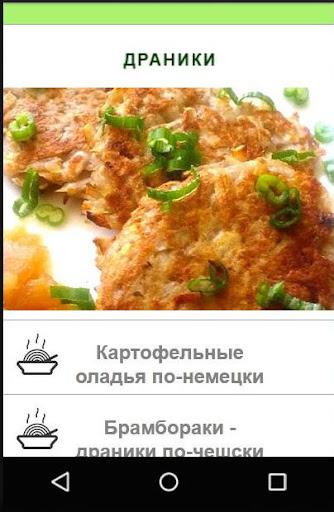Картошка! Рецепты из Картофеля screenshot 5