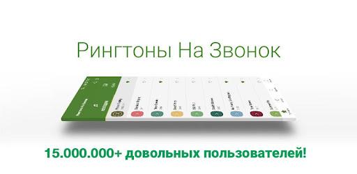 украинские рингтоны на телефон скачать бесплатно