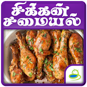 Chicken Recipes Ideas in Tamil
