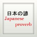 日本の諺 icon