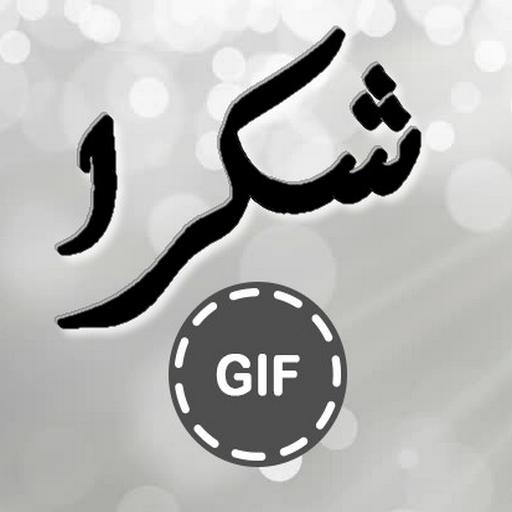 صور شكر GIF