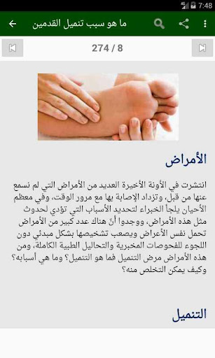 أمراض القدم والعناية بها screenshot
