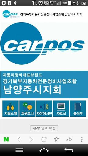카포스 남양주지회