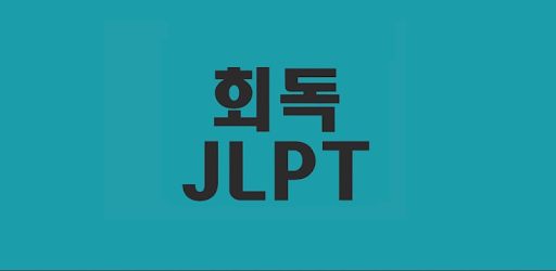 This is a premium version of JLPT (free of charge).