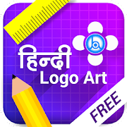 Logo Maker For India & Hindi Logo Design