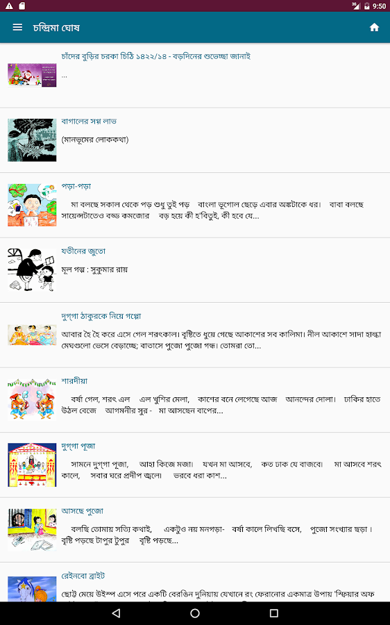 Ichchhamoti ( ইচ্ছামতী )- screenshot