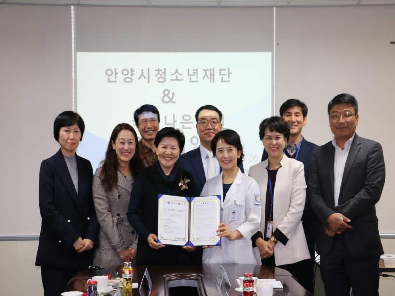 안양시청소년재단, 직원 복지향상 위해 국제나은병원과 업무협약