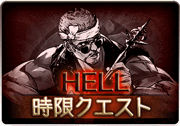 カッパサマー・クロニクル_HELL