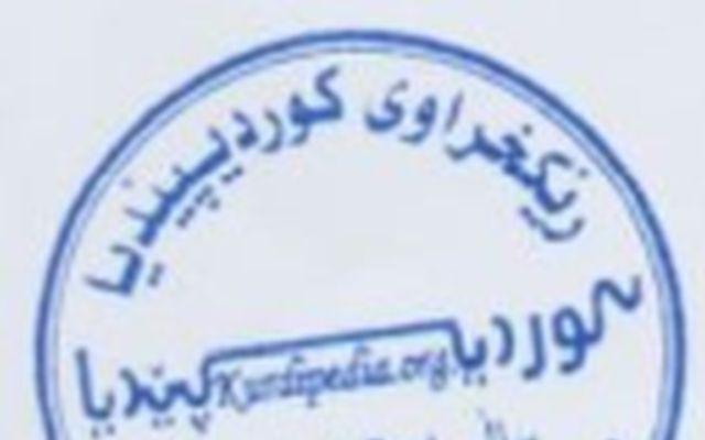 Kurdipedia - کوردیپێدیا