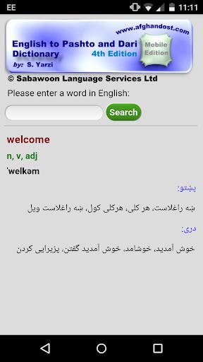 English Pashto Dari Dictionary