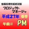 プロジェクトマネージャ試験 午前Ⅱ 問題集 icon