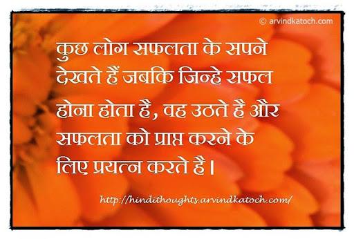 Inspirational Hindi Thoughts 5.1 screenshots 4