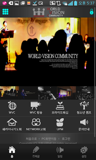 WVC(World Vision Community)|玩通訊App免費|玩APPs