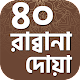 ৪০ রাব্বানা দোয়া ~ Rabbana Dua Bangla Download on Windows