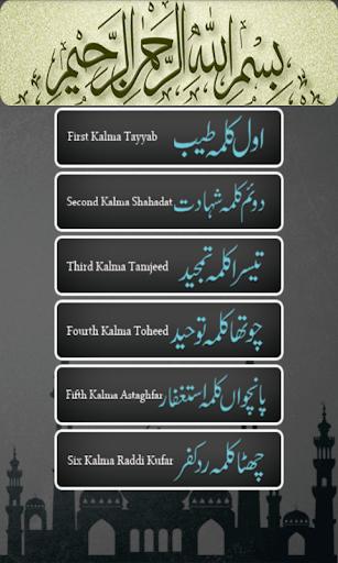 Six Islamic Kalimas