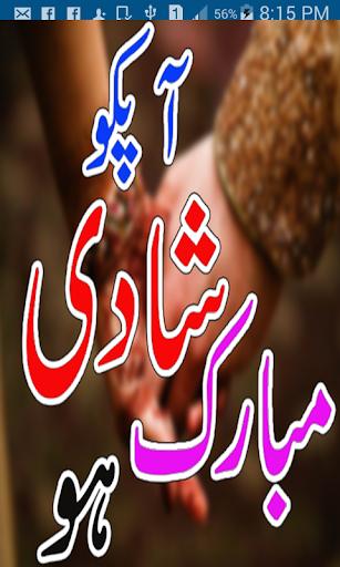 Download Aap Ko Shadi Mubarak Ho Urdu Google Play Softwares