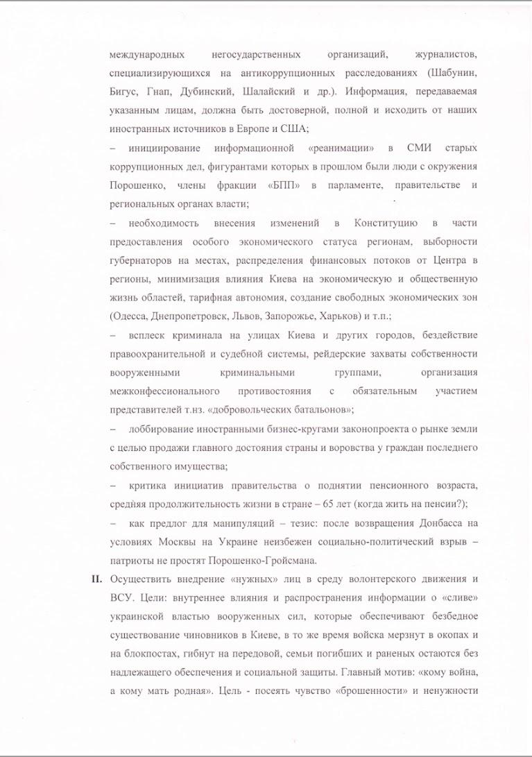 """Українська """"КіберХунта"""" показала злочинне листування помічника Путіна (ДОКУМЕНТИ) - фото 3"""