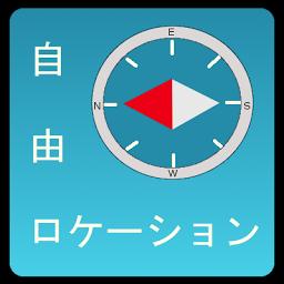 Androidアプリ 自由ロケーション 位置偽装アプリ ツール Androrank アンドロランク