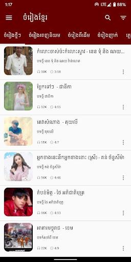 khmer song screenshot 1