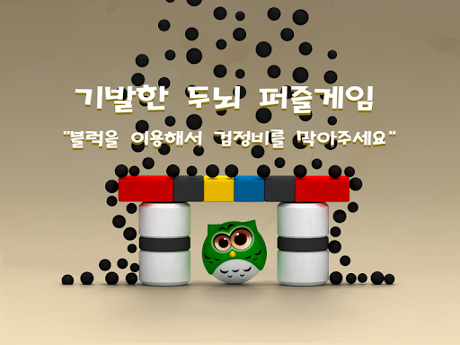 免費下載解謎APP|두뇌퍼즐: 색깔나라 친구들 app開箱文|APP開箱王