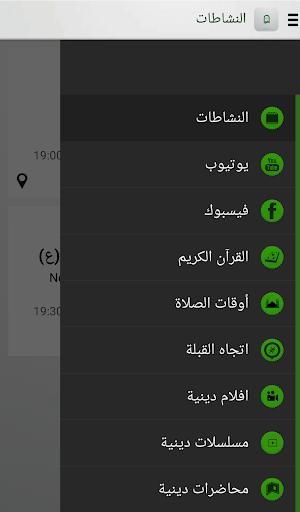 LÄS IQRA - الاصدار العربي