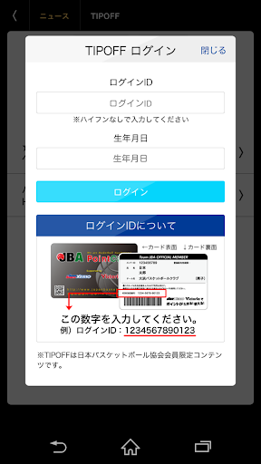 BasketBall Manager 1.0.7 Windows u7528 3