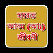 হযরত আদম (আ:) এর জীবনী