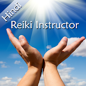 Reiki Techniques Free In Hindi