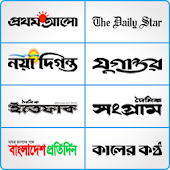 Best Bangla Newspapers App 2019 :(All Bangla News)