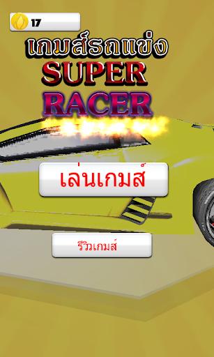 รถแข่งซูเปอร์คาร์