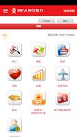 Screenshot of BEA 東亞銀行